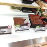 うなぎ日本一 - 店内商品 2 【 2014年1月 】