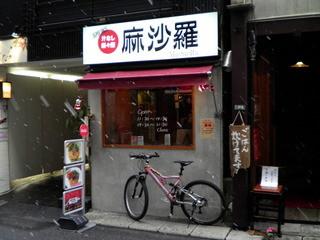 汁なし担々麺 麻沙羅/まさら - 雪の中、激辛を求めて来店。