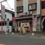 富士焼肉 -