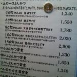 とんかつ マンジェ - 店内メニュー