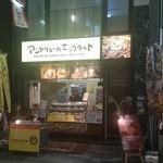 アンドリューのエッグタルト 京都寺町店