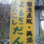 恵林寺東地蔵堂よもぎ団子 - 元祖よもぎだんご