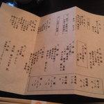 24110716 - 師走 コース内容2013