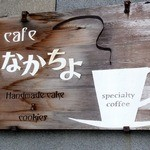 cafe なかちよ -