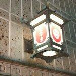 24112447 - 店の行燈