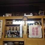 柳の木 - 店内