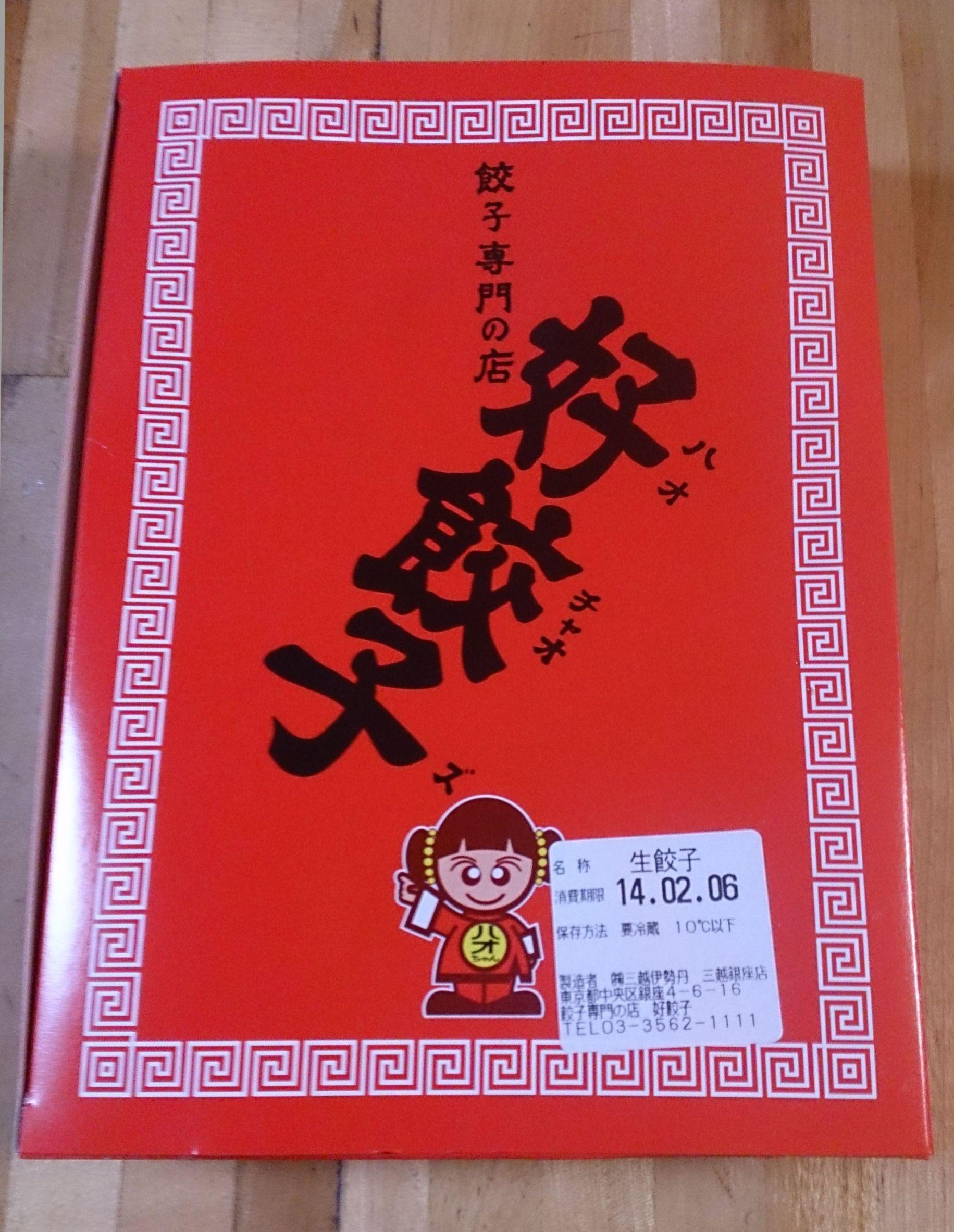 好餃子 三越銀座店