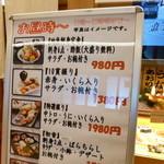沼津魚がし鮨 - 2014.02 ランチメニューは1000円~2000円
