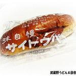 サイトウパン店 - ハムカツパン