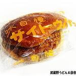 サイトウパン店 - コロッケパン