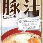 昭和食堂 - 豚汁もオススメ