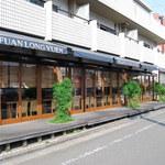 世田谷 火龍園 - 明るくいごこちのよい雰囲気
