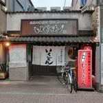 いくどん 町田駅前店 -