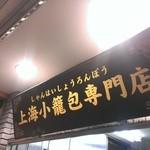 鵬天閣 - 2014.01