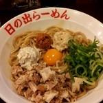 日の出らーめん 横浜桜木町本店 - ガッツ麺DX(780円)