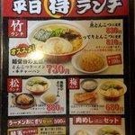 麺堂 香 - 平日ランチメニュー