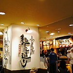 大阪鶴橋カレーうどん ニュー鶴橋  - 小田原麺屋通りの中のひとつ