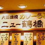 大阪鶴橋カレーうどん ニュー鶴橋  - ニュー鶴橋のコーナーとメニュー