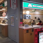 モスバーガー - モスバーガー 新千歳空港