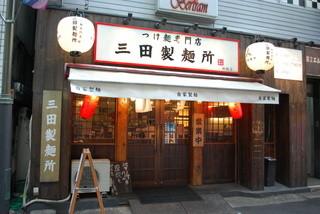 三田製麺所 新橋店 - 外観です