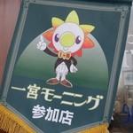 24138567 - (2013/12月)一宮モーニング参加店の旗