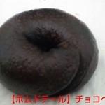 24139045 - チョコチョコ  ベーグル♪