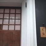 ふじ石亭 - 個室の入口