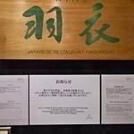 日本料理 羽衣 -