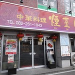 中華料理 煙臺閣 - 煙臺閣