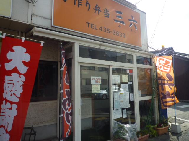 三六弁当 東加古川店