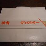 ヴィクトリー - 紙エプロンと箸
