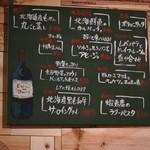 イタリアン&肉バル 北の国バル - 黒板