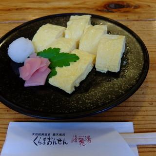 くらま温泉 - 料理写真:やってきましただし巻き卵。