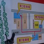 まつもとの来来憲 - (2013/12月)駐車場の案内図