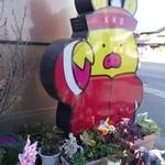 まつもとの来来憲 - (2013/12月)入口横の看板