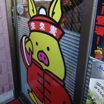 まつもとの来来憲 - (2013/12月)ドアの絵