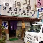 24149110 - 「九州で二番目にまずくて高くてきたない店」と看板に書かれていて興味をひかれます