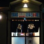 平塚ラーメン - 入り口の暖簾