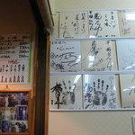 平塚ラーメン - 待合の色紙