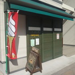 珈琲 琴茶庵 Cafe koto-san -