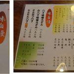 24152552 - メニュー。一よし(愛知県岡崎市)食彩賓館撮影