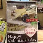 24152771 - バレンタイン限定メニュー