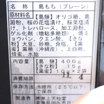吉野本葛 天極堂 - 葛もちの原材料表示。'13 11月上旬