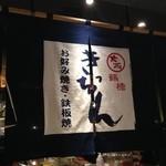 鶴橋きっちん - 外観1(暖簾)