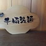 千崎製麺 - 内観