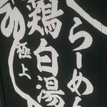 黒椿屋 -