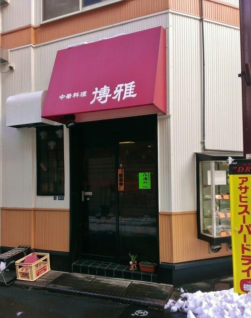 博雅 - 店舗入口