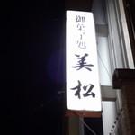美松 - 御菓子処 美松
