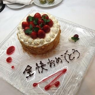 お誕生日のお祝いや特別な日のお食事にも当店をご利用ください。
