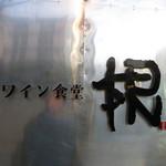 ワイン食堂 根 - 看板